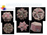 многогранники  МНОГОГРАННИКИ тетраэдр октаэдр додекаэдр куб