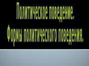 Презентация mnogoobrazie-form-politicheskogo-povedeniya