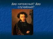 Презентация моцарт и сальери
