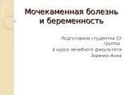 Презентация Мочекаменная болезнь и беременность