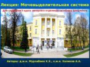 Лекция: Мочевыделительная система Авторы: д. м. н. Мурзабаев