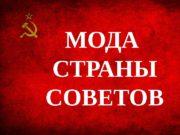 МОДА СТРАНЫ СОВЕТОВ  Октябрьская социалистическая революция,