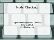 Model Checking Сергей Геннадьевич Синица Куб. ГУ, 2013
