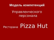 Модель компетенций Управленческого персонала Ресторана Pizza Hut