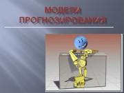 Презентация model p
