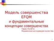 1 Модел ь совершенства EFQM и фундаментальные концепции