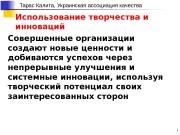 Тарас Калита, Украинская ассоциация качества 1 Использование творчества