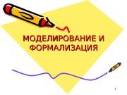 Презентация modelirovanie-i-formalizaciya