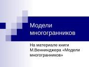 Презентация models