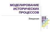 Презентация models-exam