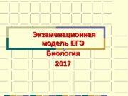 Экзаменационная модель ЕГЭ Биология 2017  Федеральный закон