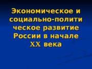 Экономическое и социально-полити ческое развитие России в начале