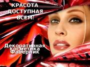 Презентация Модный макияж Secret Story