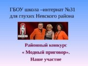 ГБОУ школа –интернат № 31 для глухих Невского