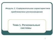 1 Модуль 2. Содержательная характеристика проблематики регионоведения