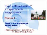 Курс «Менеджмент в туристской индустрии»  Модуль 4