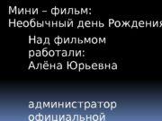 Над фильмом работали:  Алёна Юрьевна