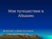 Презентация Мое путешествие в Абхазию