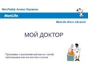 Met. Life Alico Ukraine МОЙ ДОКТОР Программа страхования