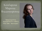 Презентация Мол. совета