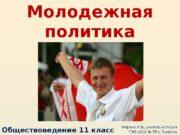 Молодежная политика Обществоведение 11 класс Марков И. В.