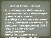 Щельяюрская библиотека приглашает всех желающих принять участие
