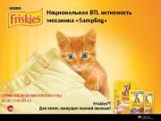 Национальная BTL активность механика « Sampling » СРОКИ