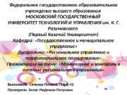 Федеральное государственное образовательное учреждение высшего образования МОСКОВСКИЙ ГОСУДАРСТВЕННЫЙ