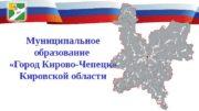 Муниципальное образование  «Город Кирово-Чепецк» Кировской области