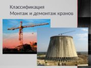 Классификация Монтаж и демонтаж кранов   Грузоподъемная