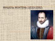 ❑ Монтень родился в фамильном замке в местечке