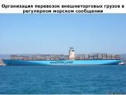 Организация перевозок внешнеторговых грузов в регулярном морском сообщении