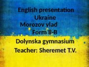 Morozov vlad Ukraine. English presentation Form 8 -В