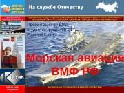 Презентация Морская авиация ВМФ РФ Розина 9Б-21