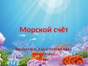 Морской счёт Воспитатель 5 м/о Попова Алла Михайловна