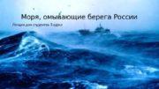 Моря, омывающие берега России Лекция для студентов 3