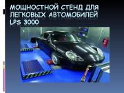 Презентация Мощностной стенд для легковых автомобилей