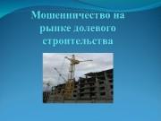 Презентация Мошенники Кадирбергенова А.Ж.
