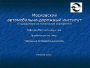 Презентация Московский автомобильно-дорожный институт