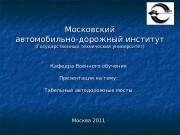Презентация Московский автомобильно-дорожный институт2