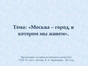 Презентация moskva — gorod v kotorom my zhivem. starshaya gruppa