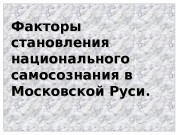 Презентация moskva tretiy rim