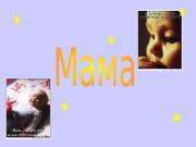 Презентация mother