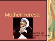 Презентация mother-teresa