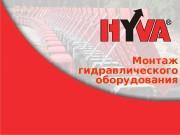 Монтаж гидравлического оборудования  NEXT PREVIO US Вступление