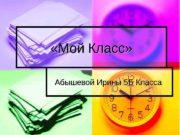 «Мой Класс» Абышевой Ирины 5 Б Класса