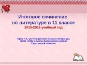 Презентация moy master-klass itogovoe sochinenie