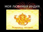 МОЯ ЛЮБИМАЯ ИНДИЯ  Флаг Индии  Столица