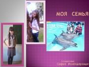 Презентация Моя семья