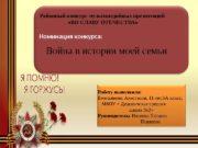Номинация конкурса: Районный конкурс мультимедийных презентаций  «